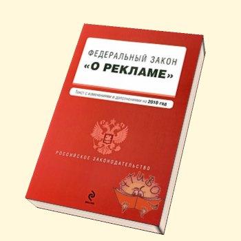 удовлетворенность вот, фз о рекламе московская область улица Горького